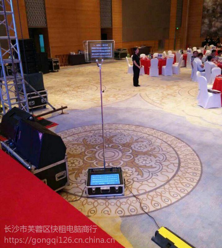 湖南长沙提词器出租 会议演讲主持人提词器租赁 演播室播音员提词器出租