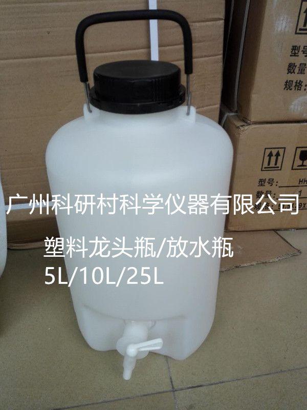塑料龙头瓶 塑料放水瓶 5L/10L/25L HDPE材料
