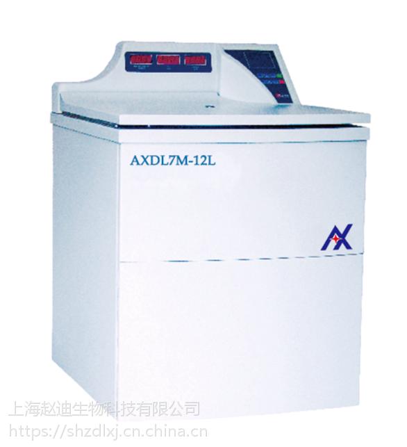 上海医用AXDL7M-12L超大容量冷冻离心机