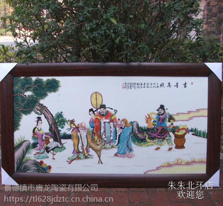 八仙四条屏瓷板画 定制景德镇手绘瓷板画