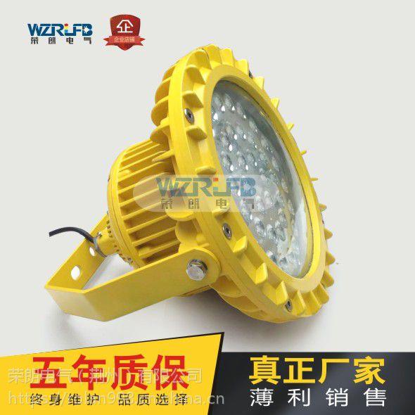 RLEEXL601LED泛光灯 仓库100W免维护LED防爆灯