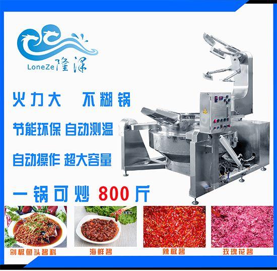 河北烹饪设备批发商_石家庄大型炒菜机价格-山东隆泽烹饪设备厂家直供
