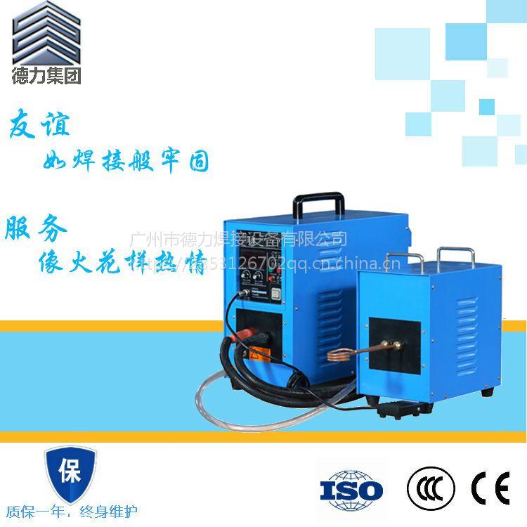惠州市德力水冷高频加热器 不锈钢回火加热器