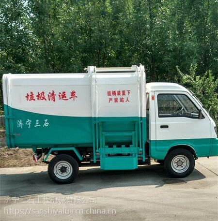 安徽生产多款环卫设备 电动三轮挂桶式垃圾车报价表济宁三石机械