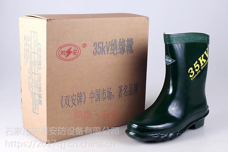 天津双安35kv高压绝缘靴,电工绝缘靴