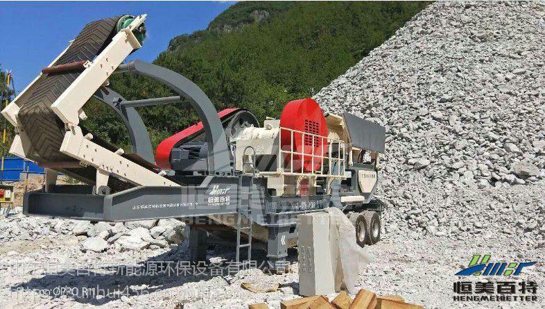 北京移动式建筑垃圾破碎站 建筑垃圾碎石机型号 恒美百特