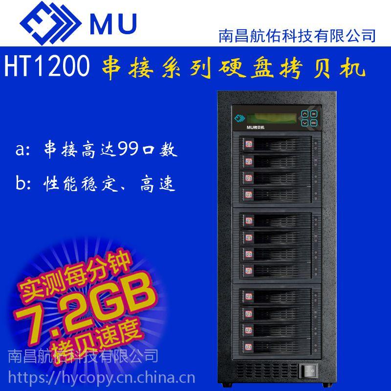 MU HI1200商务型塔式硬盘拷贝机免插拔1拖11快速脱PC机硬盘快速对拷 独立作业