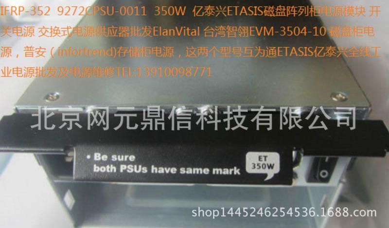 IFRP-352磁盘柜电源批发与电源维修