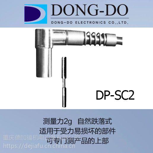 DONG-DO 东渡 位移传感器 价格低 DP-SC2