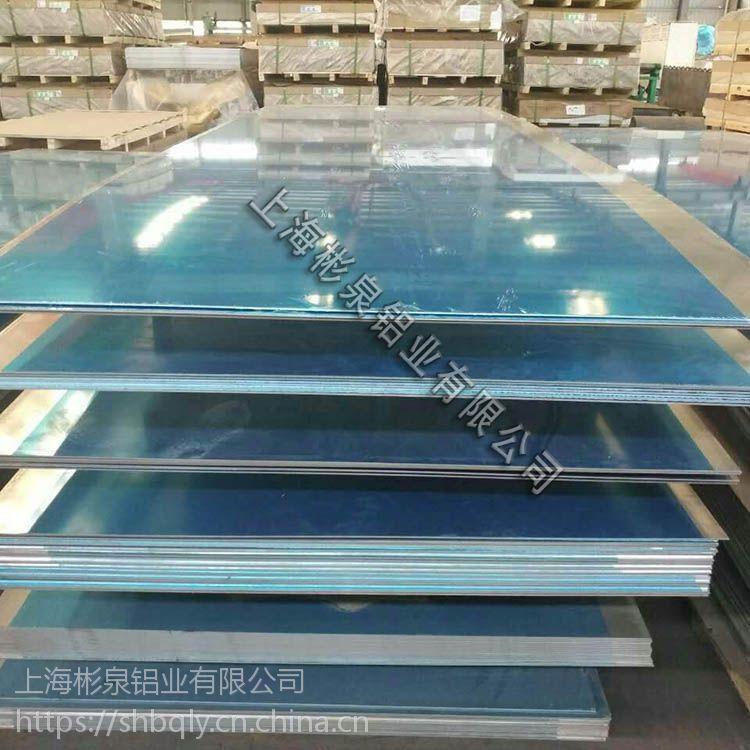 彬泉铝业西南铝1060铝板、1.2厚度600铝圆片
