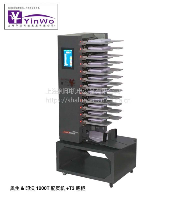Yinwo_1200T配页机,奥生印沃配页机,全自动触摸屏配页机