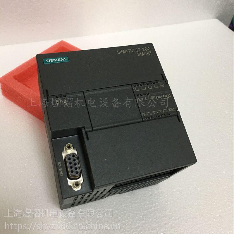 现货供应原装西门子PLC S7-smart200 6ES7288-0ED10-0AA0模块