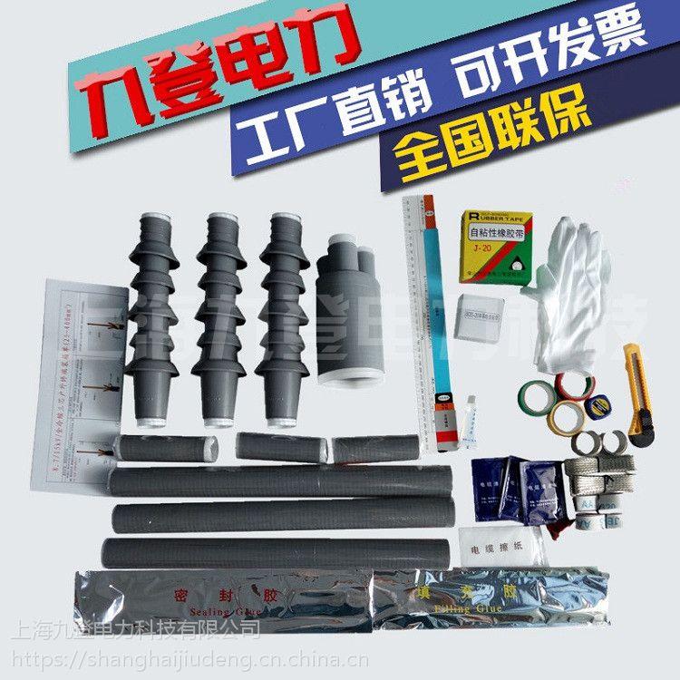 WLS-10/3.1高压电缆终端头8.7/15kv三芯户外冷缩附件3*20-50-75