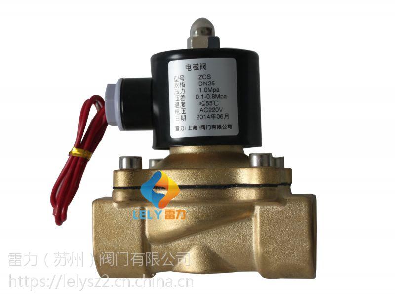 2W水用电磁阀_ZCS铜材质水用电磁阀
