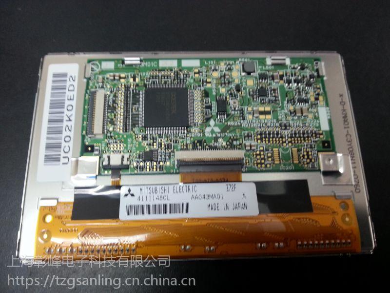 三菱5寸AA050MH01宽温工业液晶屏