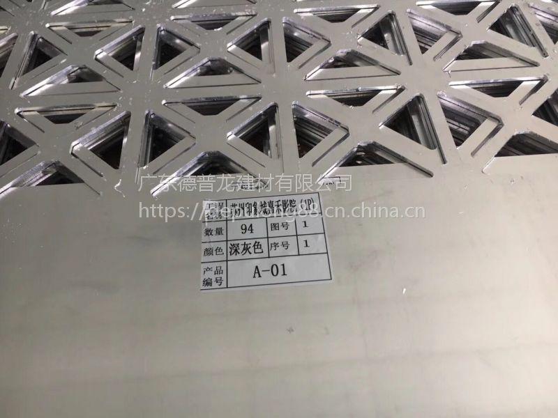 DPL _Pang Mei讲解苏州印象城嘉禾影院深灰色3个厚镂空铝单板车间生产图