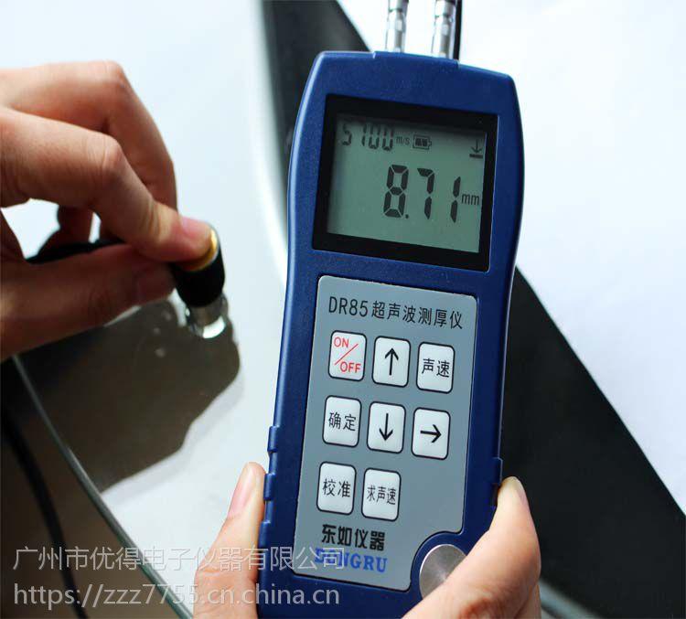 东如超声波测厚仪,DR85/DR83超声波测厚仪(有库存)多选择