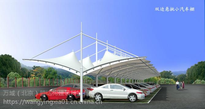 北京膜结构车棚加工厂家15839883117万域膜结构定制施工PVDF