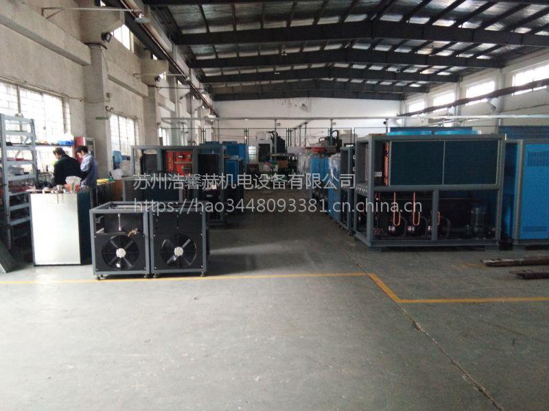 浩馨赫HX-15WD水冷冷水机 工业制冷机 冷水机组