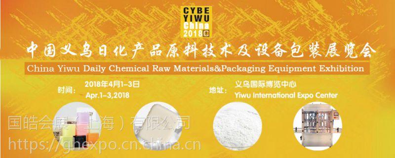2018第6届中国义乌美博会