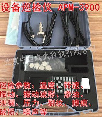 中西(LQS现货)设备巡检仪 型号:APM3900库号:M106707