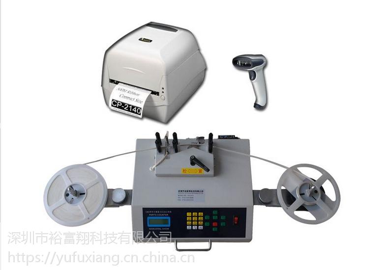 裕富翔 YFX-400 贴片点料机 SMD贴片点料器 盘料器测漏型