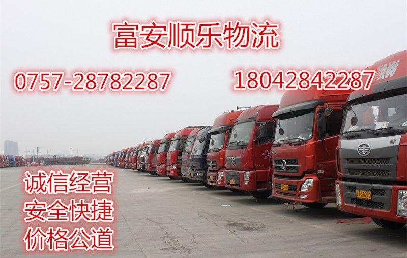 顺德北滘到民乐县物流公司专线直达