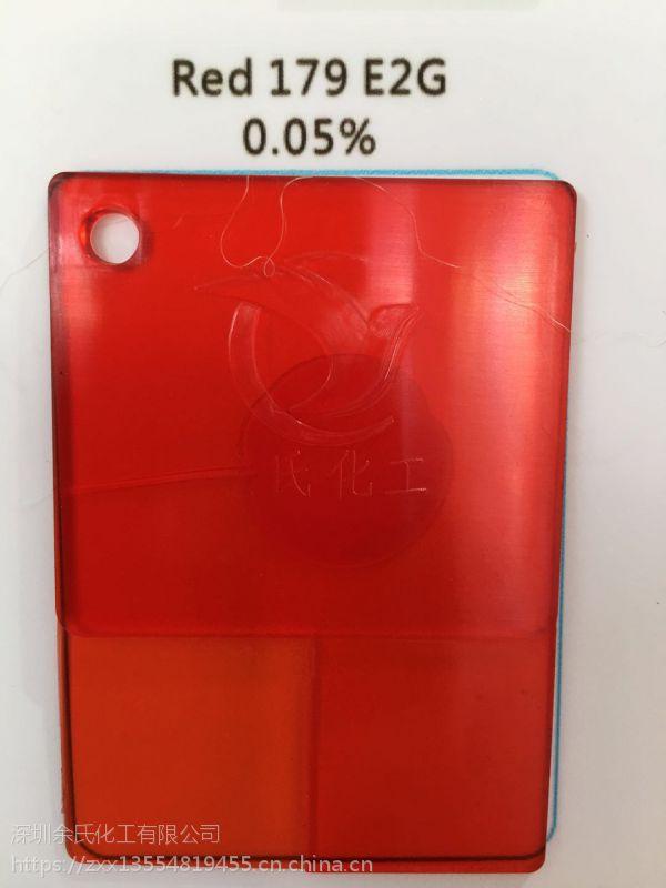 【优势推出】E2G红 179#红透明红E2G