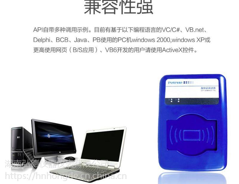 普天二代证阅读器 普天cpidmr02阅读器