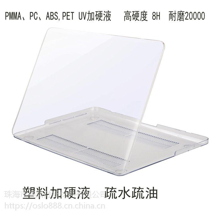 UV塑料硬化液 、硬化液、表面强化处理液、塑料硬化