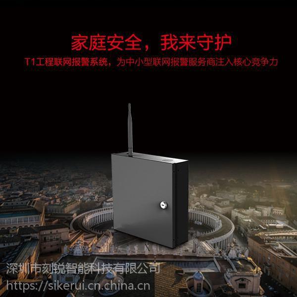 刻锐工程级经济型联网铁盒报警系统T1