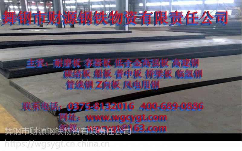 ★正火一探【Q345R / Q245R ★ 锅炉容器板★舞钢财源钢铁 优质服务报价 】
