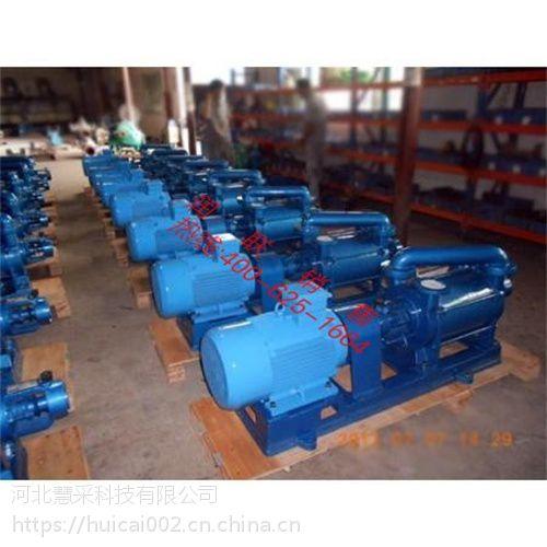 鹤山水环真空泵 2SK-1.5水环真空泵量大从优