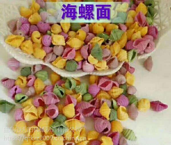 果蔬造型面机,天阳彩色海螺贝壳面机