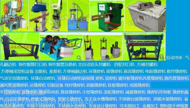 集天 缝焊机 螺旋管 弯头机 剪板机
