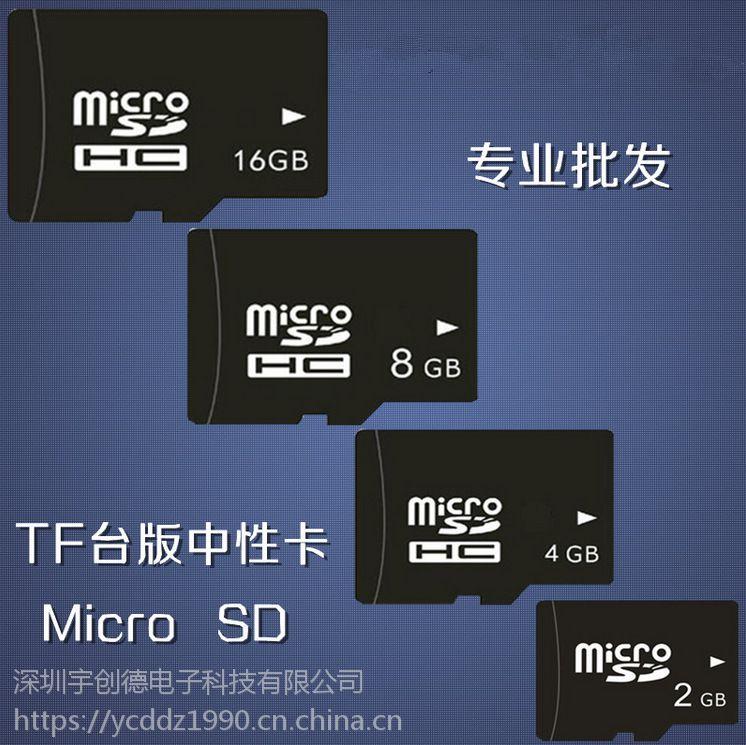 厂家8g手机内存卡 64g高速16g中性tf卡数码储存卡批发