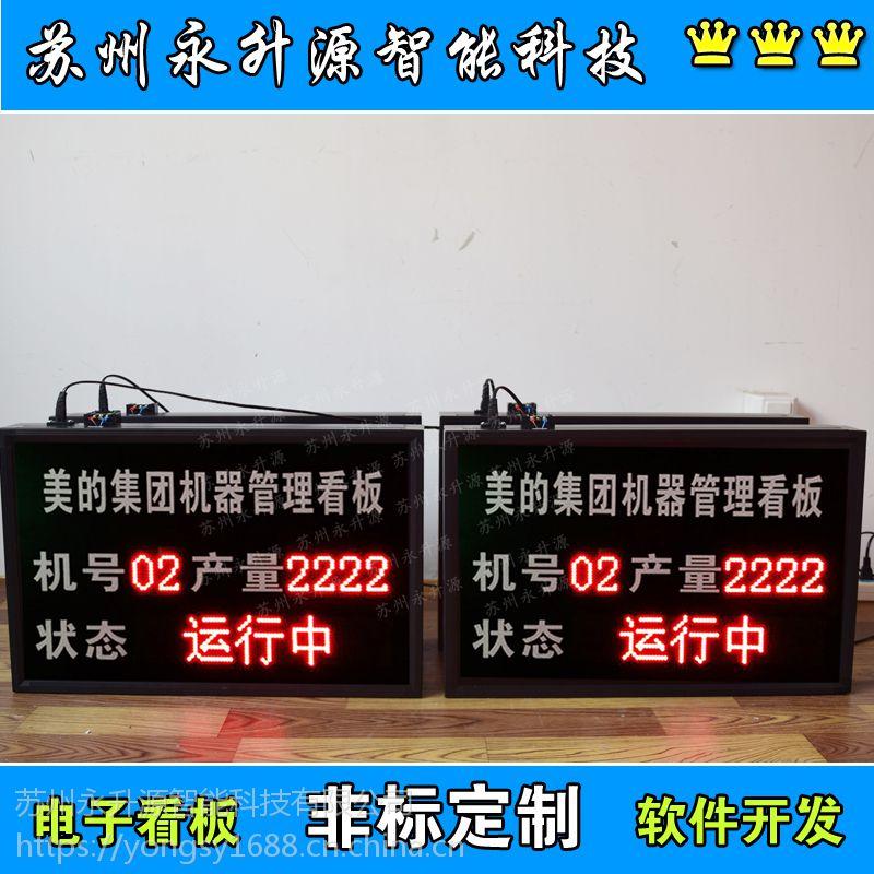 苏州永升源厂家定制车间生产管理看板 流水线电子看板系统 设备状态呼叫 液晶安灯物料显示屏