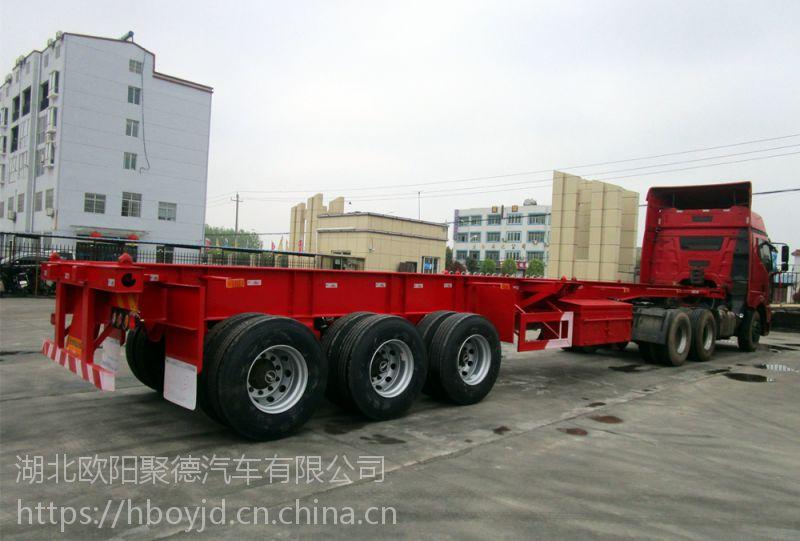 湖北欧阳聚德汽车有限公司40英尺骨架式半挂车