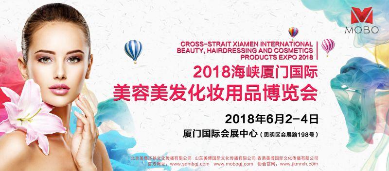 2018海峡厦门国际美容美发化妆用品博览会
