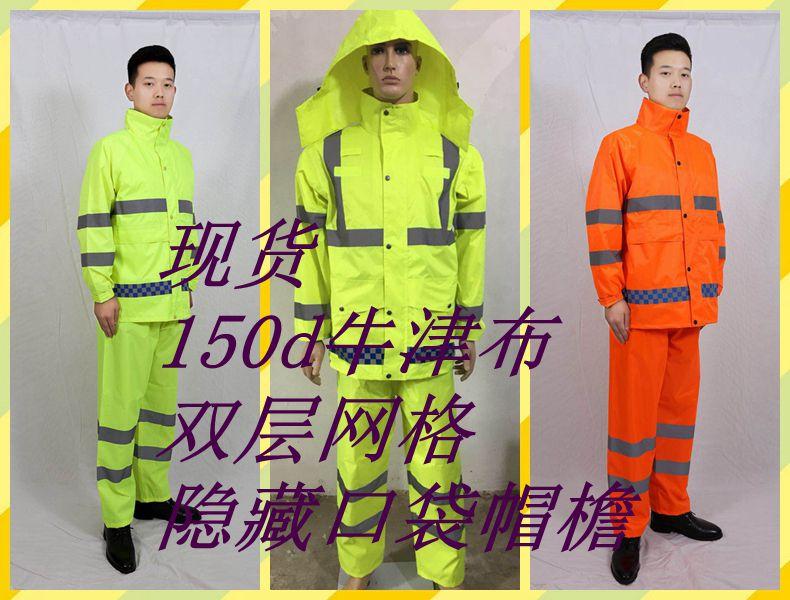 交通反光分体雨衣雨裤