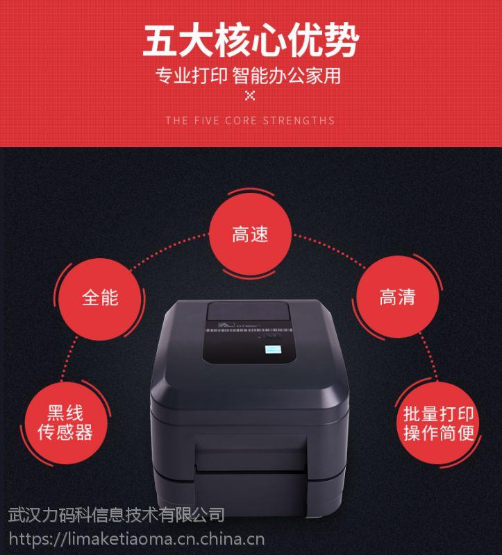 斑马GK820条码打印机 多功能打印