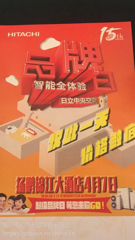 【4月7日】扬州日立家用中央空调价格触底