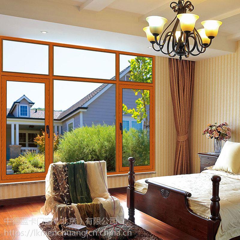 北京断桥铝门窗北京门窗品牌-蓝卡门窗北京断桥铝门窗