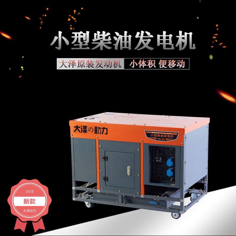 10kw无刷柴油发电机图片