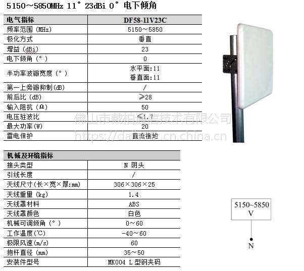 DF58-11V23C 5.2/5.5/5.8GHzWLAN 系统 通信系统天线