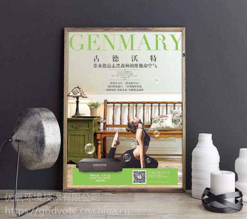 德国品牌Godvote古德沃特空气护理产品中央新风机诚招市县经销商 修改