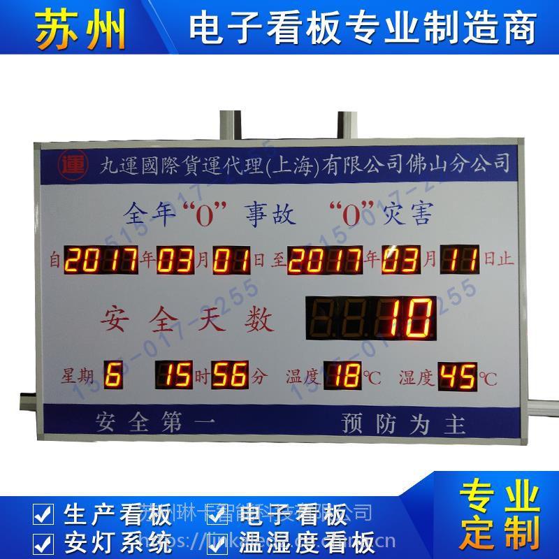 安全运行天数记录看板温湿度LED显示屏生产车间事故记录壁挂式电子看板