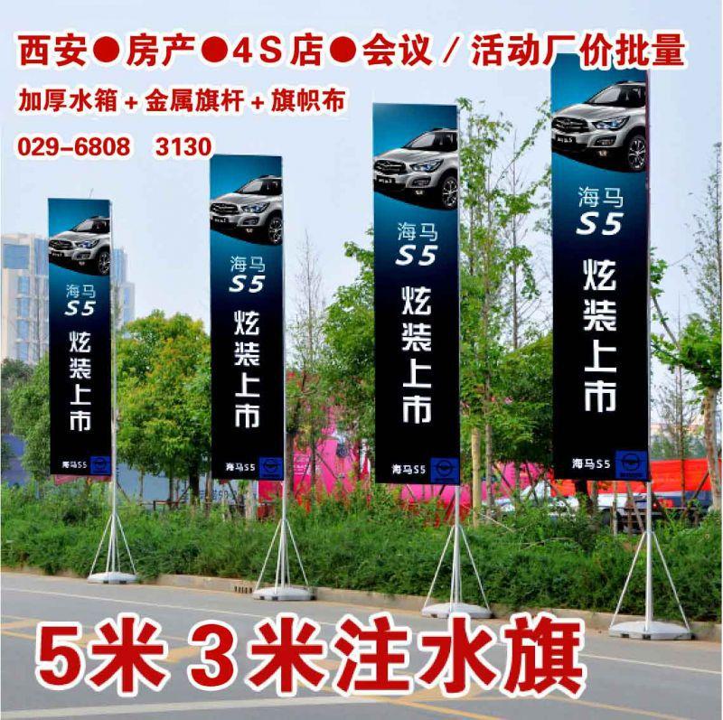 西安科技大学易拉宝喷绘桁架5米注水旗杆029-6808313条幅海报彩页kt板