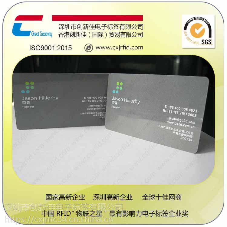 nfc智能名片 快速感应导入 一扫即读 全能名片王 名片卡