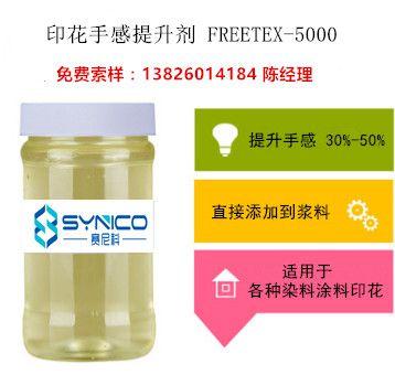 高效印花手感增升剂FREETEX|各类印花手感增升柔软干滑特点